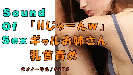 ノンフィクションSEXボイス!実録!優しいギャルお姉さんによる乳首責め&言葉責め! ASMR/バイノーラル/オナサポ/M男向け/催●音声/痴女性感/M性感