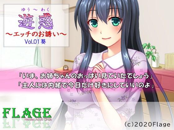 遊惑~エッチのお誘い~Vol.01葵