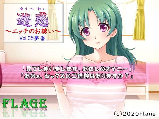 遊惑~エッチのお誘い~Vol.05夢香