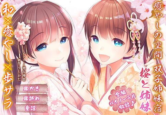【耳かき・耳舐め】癒やしの空間双子姉妹宿桜と姉妹【バイノーラル】