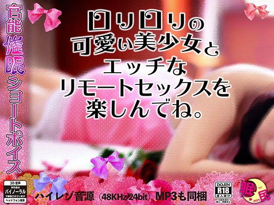 官能催●ショートボイス …ロリロリの可愛い美少女とエッチなリモートセックスを楽しんでね。