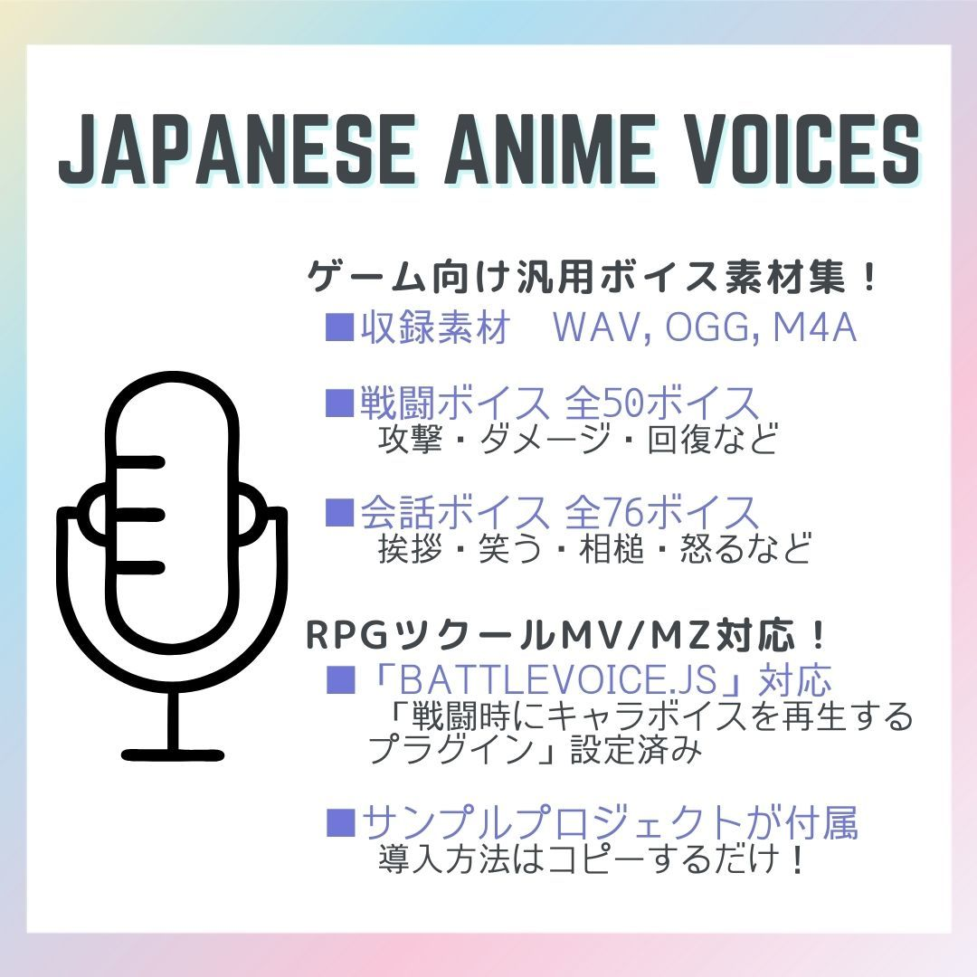Japanese Anime Voices:Female Character Series Vol.24画像no.2