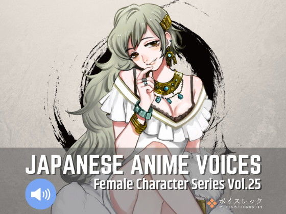 Japanese Anime Voices:Female Character Series Vol.25