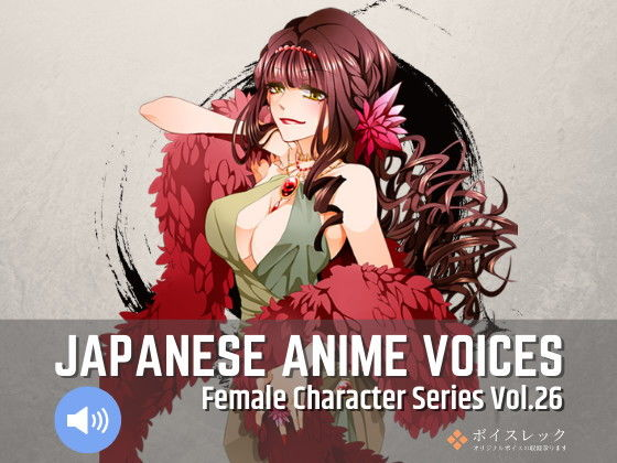 Japanese Anime Voices:Female Character Series Vol.26