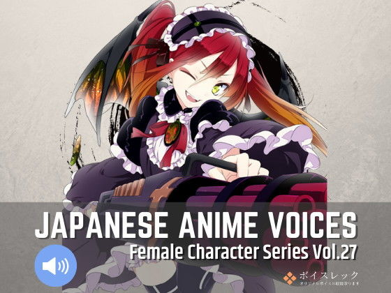 Japanese Anime Voices:Female Character Series Vol.27