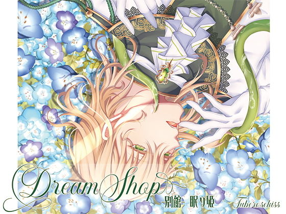 DreamShop-別館-眠り姫