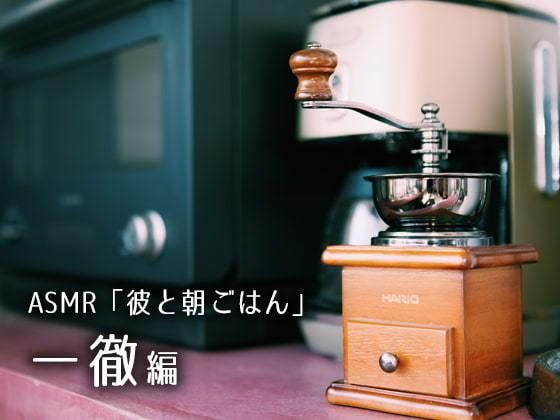 【特典有・DL版】ASMR「彼と朝ごはん」一徹編