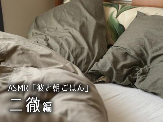 【特典有・DL版】ASMR「彼と朝ごはん」二徹編
