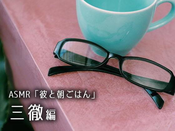 【特典有・DL版】ASMR「彼と朝ごはん」三徹編