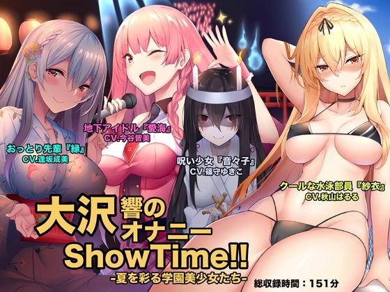大沢響の「オナニー Show Time !」-夏を彩る学園美少女たち-