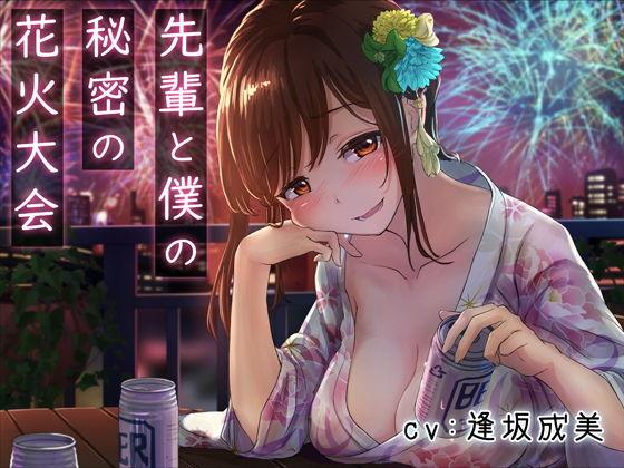 先輩と僕の秘密の花火大会【バイノーラル/KU100】