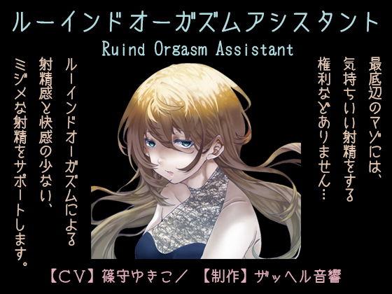 ルーインドオーガズムアシスタント(Ruined Orgasm Assistant)