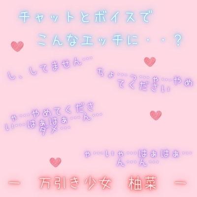 【新感覚!】ボイス&チャット動画シリーズ 万引き少女 柚菜