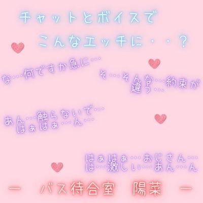 【新感覚!】ボイス&チャット動画シリーズ バス待合室 陽菜