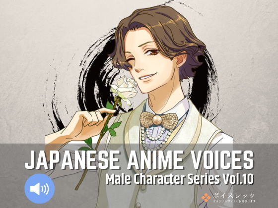 Japanese Anime Voices:Male Character Series Vol.10