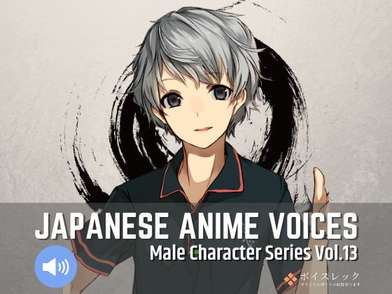 Japanese Anime Voices:Male Character Series Vol.13
