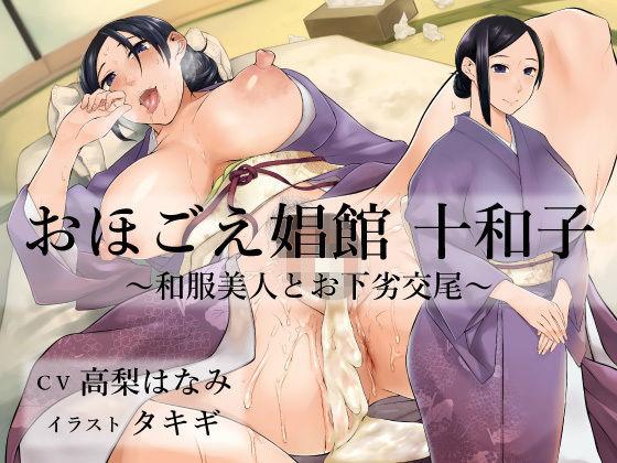 おほごえ娼館 十和子 ~和服美人とお下劣交尾~
