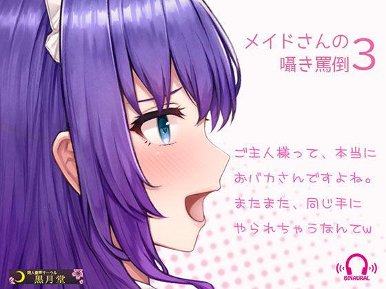 メイドさんの囁き罵倒3【Android用アプリ付き】
