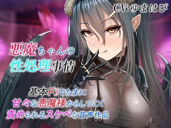悪魔ちゃんの性処理事情 基本ドSでたまに甘々な悪魔様からのしつこく責められるスケベな音声作品
