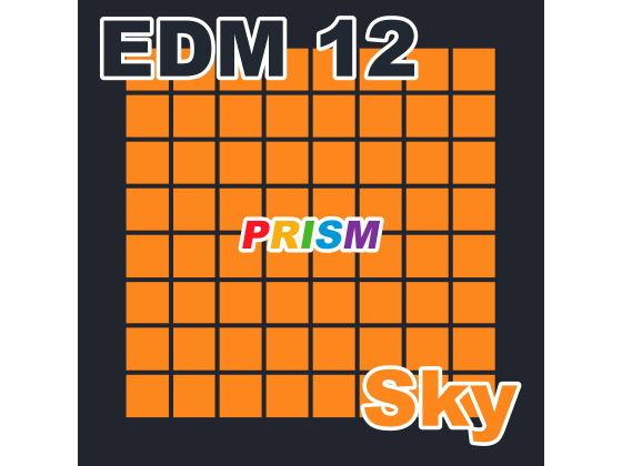 【シングル】EDM 12 - Sky/ぷりずむ