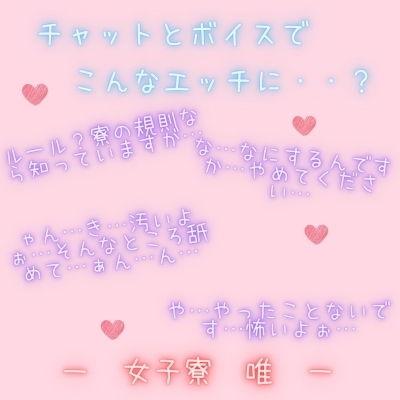 【新感覚!】ボイス&チャット動画シリーズ 女子寮 唯