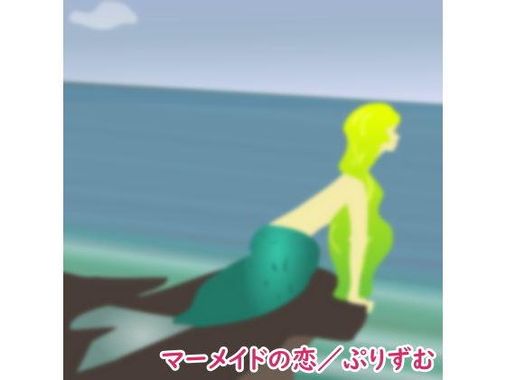 【シングル】マーメイドの恋/ぷりずむ
