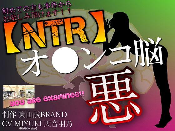 【NTR】彼氏のいる女性とアナタをヤラセル~悪のオ●ンコ脳~