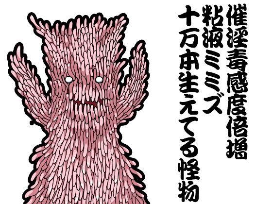 怪物防衛隊 凶悪エロ怪物犯罪対策部最前線突撃課生贄班はめ子のサンプル画像4