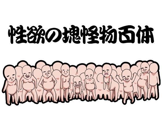 怪物防衛隊 凶悪エロ怪物犯罪対策部最前線突撃課生贄班はめ子のサンプル画像6