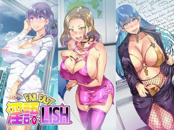 FAR EAST 淫語LISHのタイトル画像