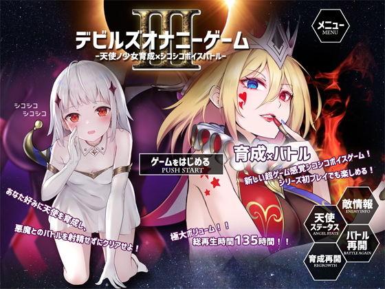 デビルズオナニーゲームIII ~天使ノ少女育成×シコシコボイスバトル~