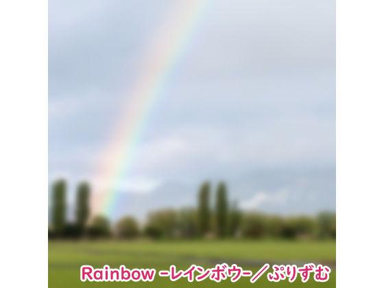 【シングル】Rainbow -レインボウ-/ぷりずむ