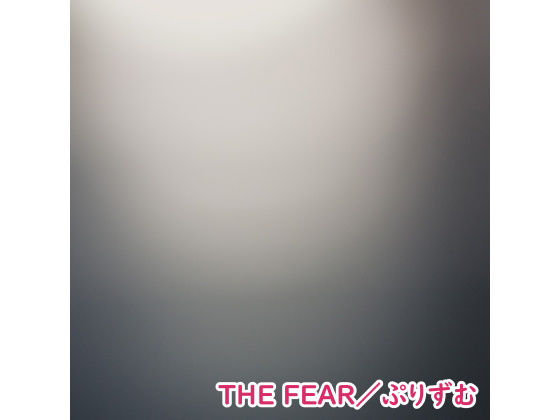 【シングル】THE FEAR/ぷりずむ