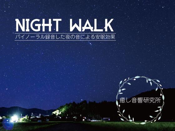 Night walk バイノーラル録音した夜の音による安眠効果