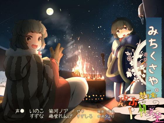 【枕元焚き火】道草屋 いのこ3 焚き火とぶんぶく初茶釜【招福祈願】