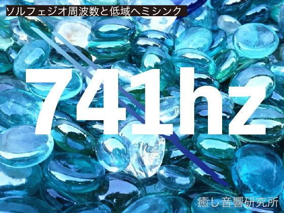 ソルフェジオ周波数と低域ヘミシンク_741hz
