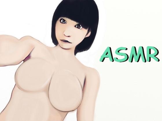 【ASMR】感じやすい少女が気持ち良くてすぐにイっちゃうオナニー