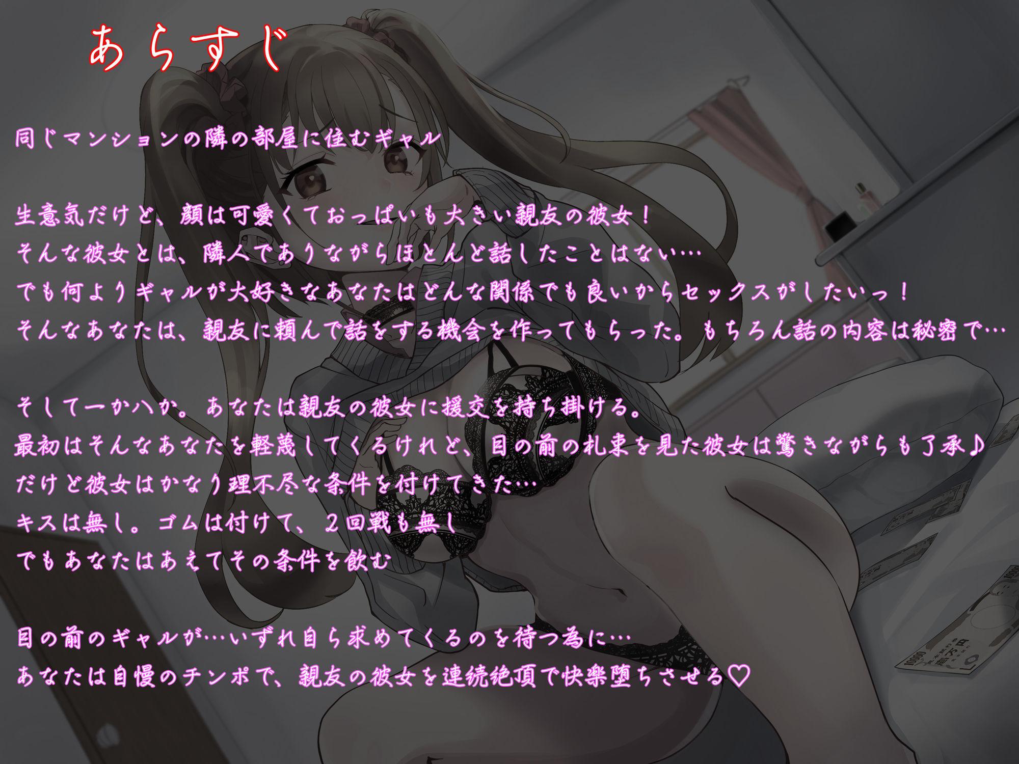 生意気ギャルと援交~なんども絶頂させて快楽堕ちさせてみた~【寝取り系バイノ...のサンプル画像3
