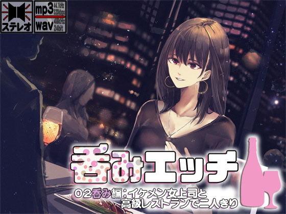 呑みエッチ02呑み編:イケメン女上司と高級レストランで二人きり
