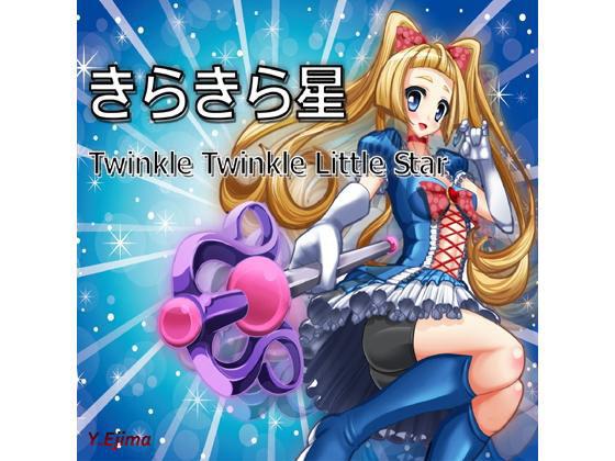 Twinkle Twinkle Little Star (きらきら星)