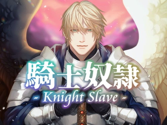 Knight Slave 騎士奴●~元・貴女専属の奴●→現・聖騎士に、あまく激しくやさしく激しく激しく激しく愛されて性奴●にされちゃう、だけの音声