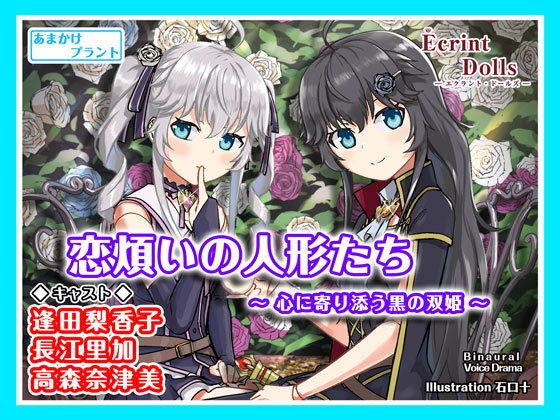 恋煩いの人形たち ~心に寄り添う黒の双姫~【バイノーラル・耳かき】