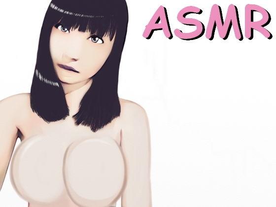 【ASMR】耳舐めとえっちで休ませない、ずっと気持ちいいセックスのタイトル画像