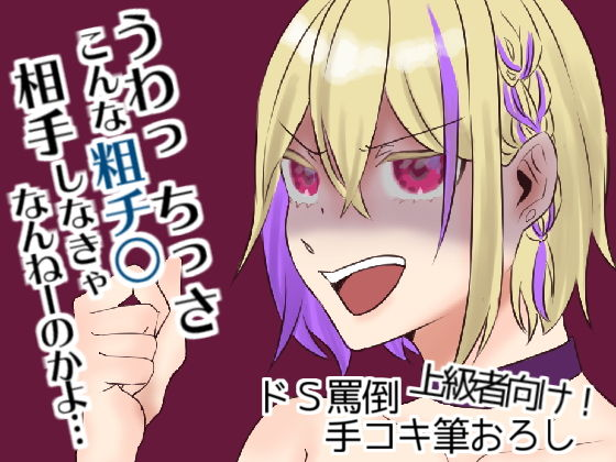 【早漏向け】ドS罵倒手コキ筆おろし