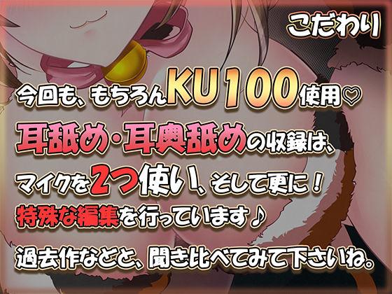舐めネコの耳奥舐め恩返し【特殊録音×KU100】のサンプル画像2