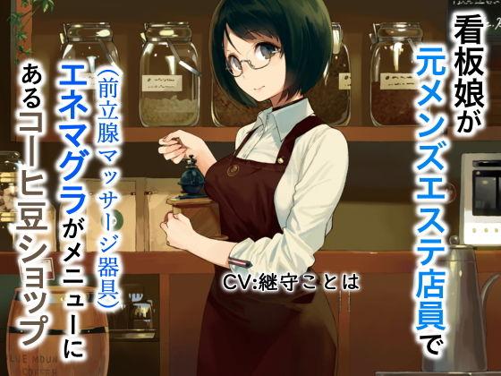 看板娘が元メンズエステ店員でエネマグラ(前立腺マッサージ器具)がメニューにあるコーヒーショップ