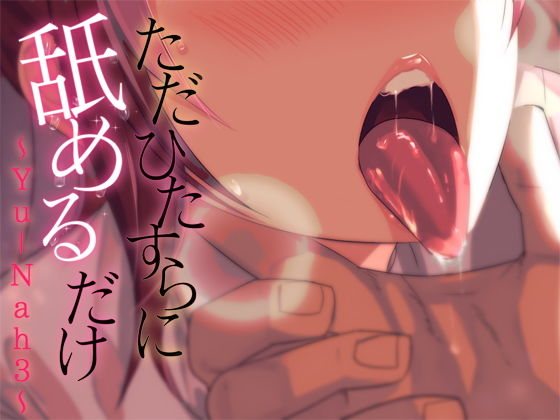 ただひたすらに舐めるだけ ~Yu-Nah3~