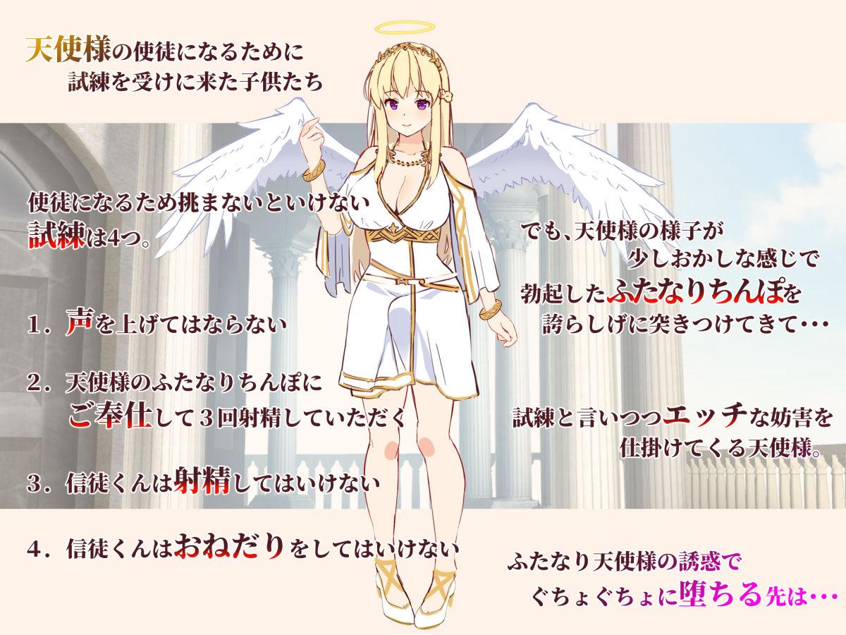 ふたなり天使様と逆アナルの試練に堕ちる信徒君のサンプル画像2