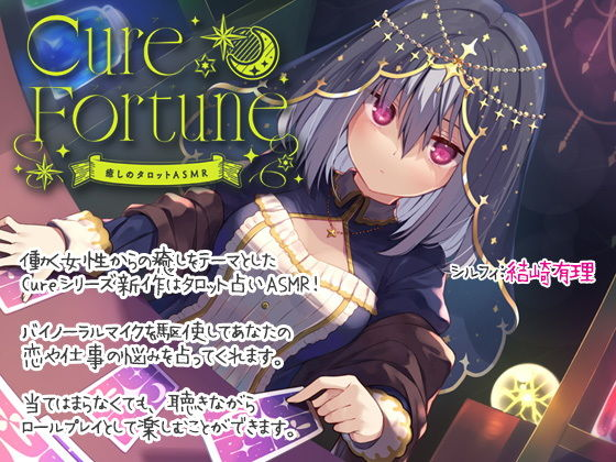 Cure Fortune-癒しのタロットASMR