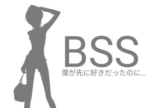 BSS 憧れの女の子たちが、イケメンに全員食われちゃった。さらに・・・